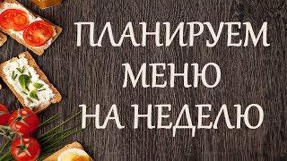 Составляю МЕНЮ НА НЕДЕЛЮ/Чем я буду кормить семью