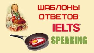 Шаблоны и заготовки ответов на IELTS вопросы