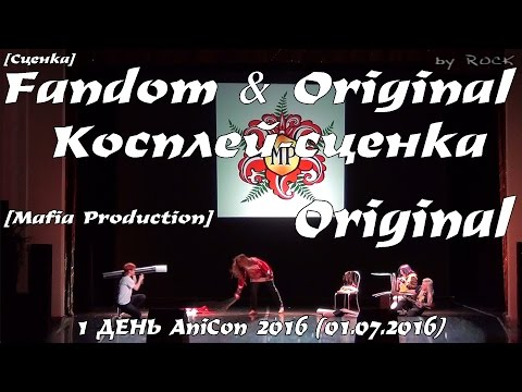 Fandom & Original Косплей-сценка - [Mafia Production] – Original  [1 ДЕНЬ AniCon 2016 (01.07.2016)]