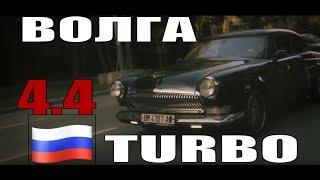 Волга купэ 4.4 л. от Давидыча, как можно плющить это?