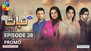 Sabaat | Episode 28 | Promo | Digitally Presented by Master Paints | Digitally Powered by Dalda