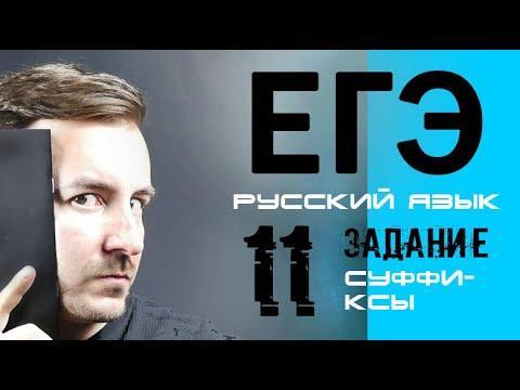 Русский язык ЕГЭ 11 вопрос (правописание суффиксов)