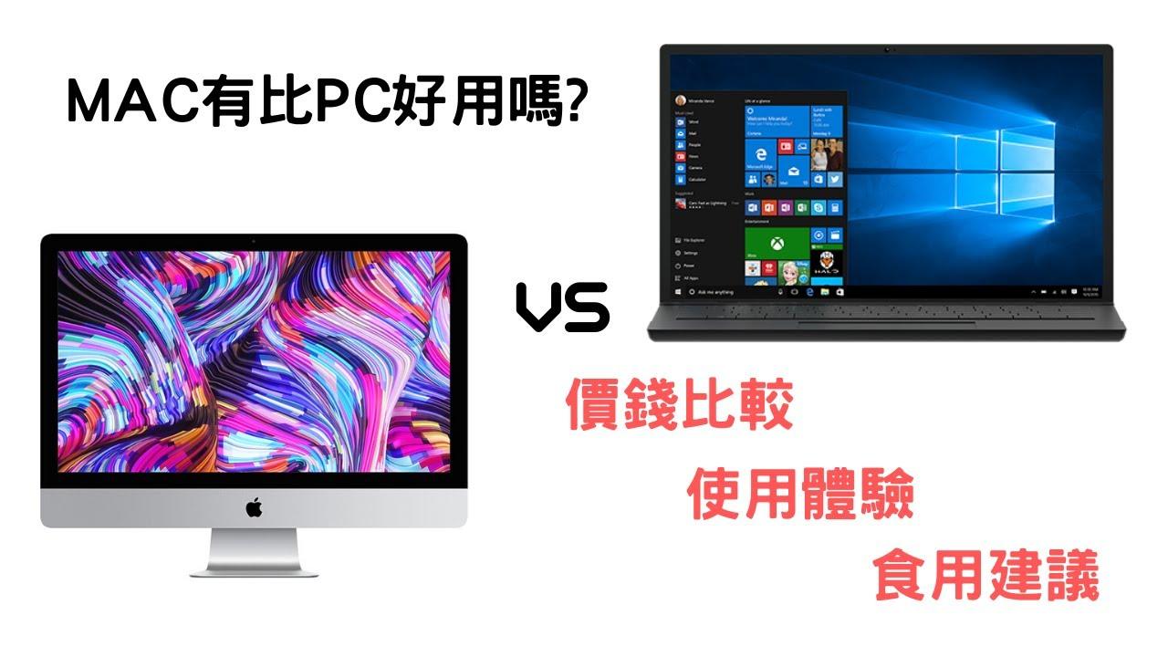 【ProFix】Mac有比PC好嗎?價錢比較 使用體驗 使用建議 - YouTube