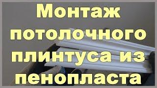 Монтаж потолочного плинтуса из пенопласта