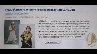 ЛЮБАКС - Нестандартный МК про нестандартные фигуры