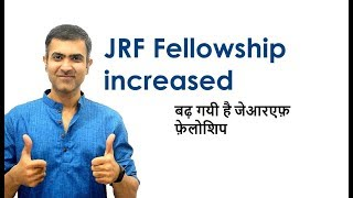 JRF Fellowship increased and hiked  - How much Fellowship  [PHD]