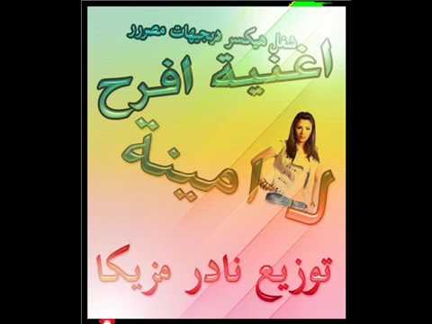 شعبى مصرى | امينة | اغنية افرح 2013