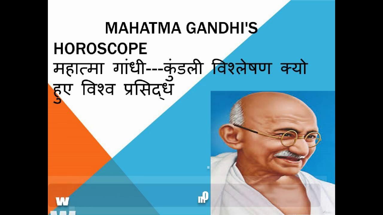 mahatma gandhi horoscope by muktajyotishs nvjuhfo Image collections