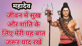 महादेव मेरे वक्त मेरी यह बात जरूर याद रखें, केवल धन प्राप्त करना ही जीवन में जरूरी नहीं है    Mantra