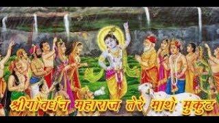 Shri Govardhan Maharaj तेरे माथे मुकुट बिराज रहयो !! Popular Krishna Bhajan !! - HARI BOL Album
