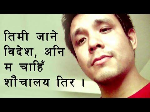 Bipul Chettri - Syndicate | Parody by Namgyal