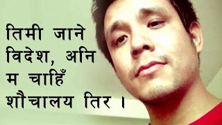 Bipul Chettri - Syndicate | Parody by Namgyal