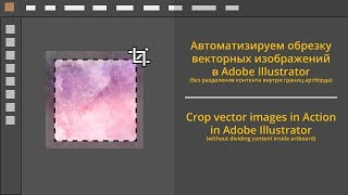Автоматизируем обрезку векторных изображений в Adobe Illustrator