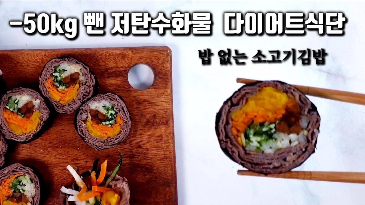 (SUB)밥대신 고기 / 소고기김밥/ 다이어트김밥, 키토김밥,gimbap, kimbap Recipe