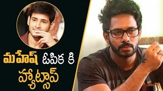 Hero bharat talking about mahesh babu patiency during spyder movie shooting | silver screen