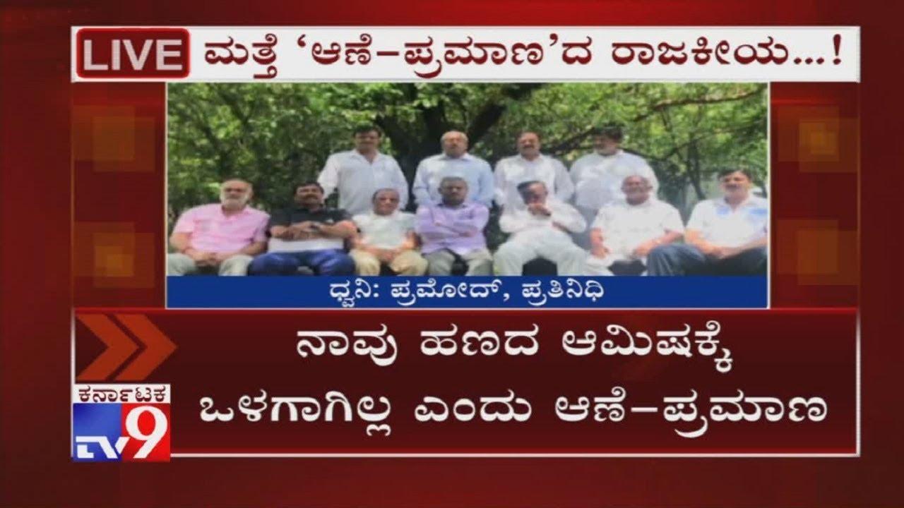 Byrathi Basavaraj, Munirathna, ST Somashekar to Swear At Dharmasthala That  They Are Not Lured