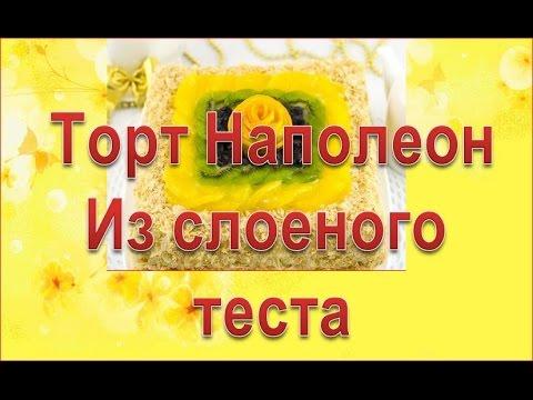 Торт Наполеон, рецепты с фото на RussianFoodcom 58