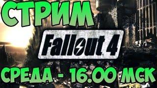 FALLOUT 4 - СТРИМ - СРЕДА 16.00 ПО МСК.