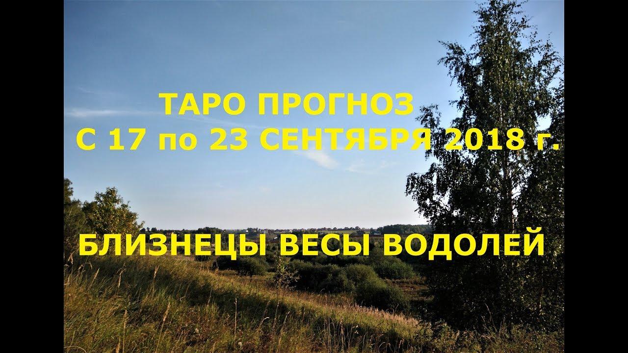 Таро прогноз на неделю с 17 по 23 сентября для Близнецов, Весов и Водолеев.