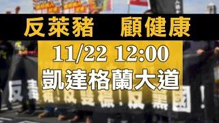 【#中天最新LIVE】秋鬥大遊行!反萊豬‧顧健康 1122走上街頭!|2020.11.22