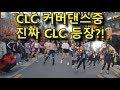 [K-pop] CLC-블랙드레스 커버댄스중.. 진짜 CLC 가 나타났다?!
