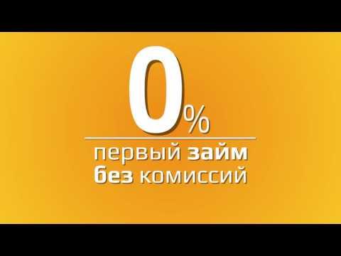 Онлайн кредиты и займы в Казахстане. Оформить кредит