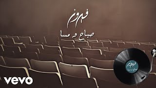 Fairuz - Sabah Wu Masa (Live At Beiteddine/Audio) | فيروز - صباح ومسا