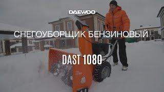 Бензиновый снегоуборщик DAEWOO DAST 1080 в работе