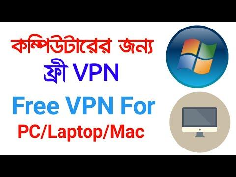 Get Free Vpn For PC Laptop Bangla | Full VPN Setup Computer Bangla | Use  Free Vpn For PC Laptop Mac