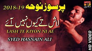 Lash Te Kiyon Ni Ae || Syed Hasnain Ali || New Noha || TP Moharram