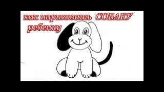 КАК НАРИСОВАТЬ СОБАКУ РЕБЕНКУ ПОЭТАПНО(В этом видео вы за 2 минуты научитесь рисовать мультяшного щенка и сможете показать, как это сделать даже..., 2015-12-14T13:33:33.000Z)