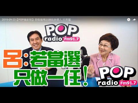 2019-09-23【POP撞新聞】黃暐瀚專訪呂秀蓮「呂:若當選,只做一任!」