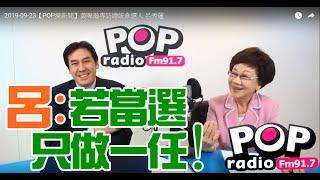 2019-09-23【POP撞新聞】黃暐瀚專訪總統參選人 呂秀蓮