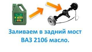 Заливаем в задний мост ВАЗ 2106 масло  Выпуск 02,03,17