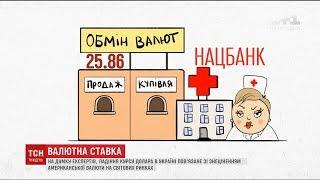 видео Банкир с Хрещатика | Экспрессинформ-Архив