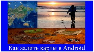 видео Скачать карту украины для ози эксплорер андроид