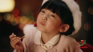 出演:住田萌乃・寺田心 イトーヨーカドー クリスマス 2015 http://www....