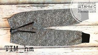 видео МК - Пошив трикотажных спортивных брюк. Обсуждение на LiveInternet - Российский Сервис Онлайн-Дневников