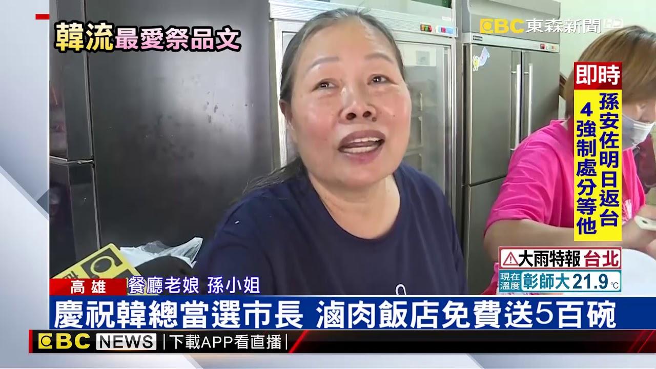 慶祝韓總當選市長 滷肉飯店免費送5百碗 - YouTube