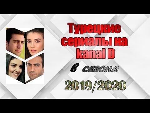 Турецкие сериалы на Kanal D в новом сезоне