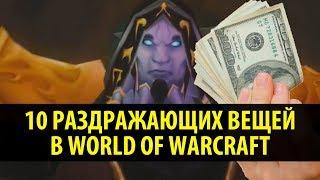 10 Раздражающих Вещей в World of Warcraft!