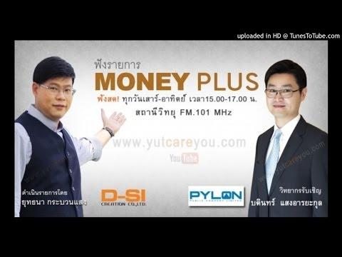 PYLON เข้าตา Forbes Asia (MP06/09/57-2)