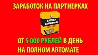 видео Товарная партнерка, которая приносит доход!