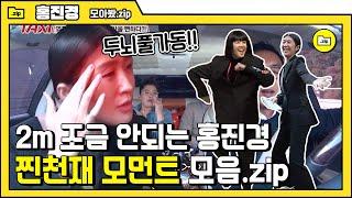 [#모아봤zip] 공부왕찐천재 홍진경의 김치 사업 성공…
