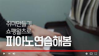 Practice piano/Chopin waltz/피아노연주/취미 추천/피아노연습