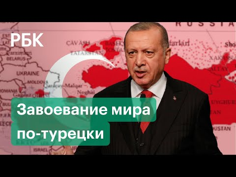 Планы Эрдогана на Карабах, Ближний Восток и Европу