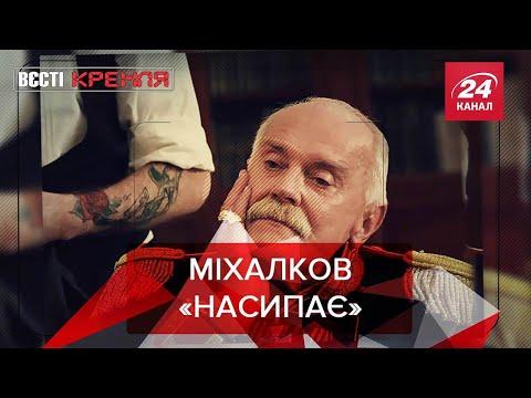 Міхалков проти білорусів,