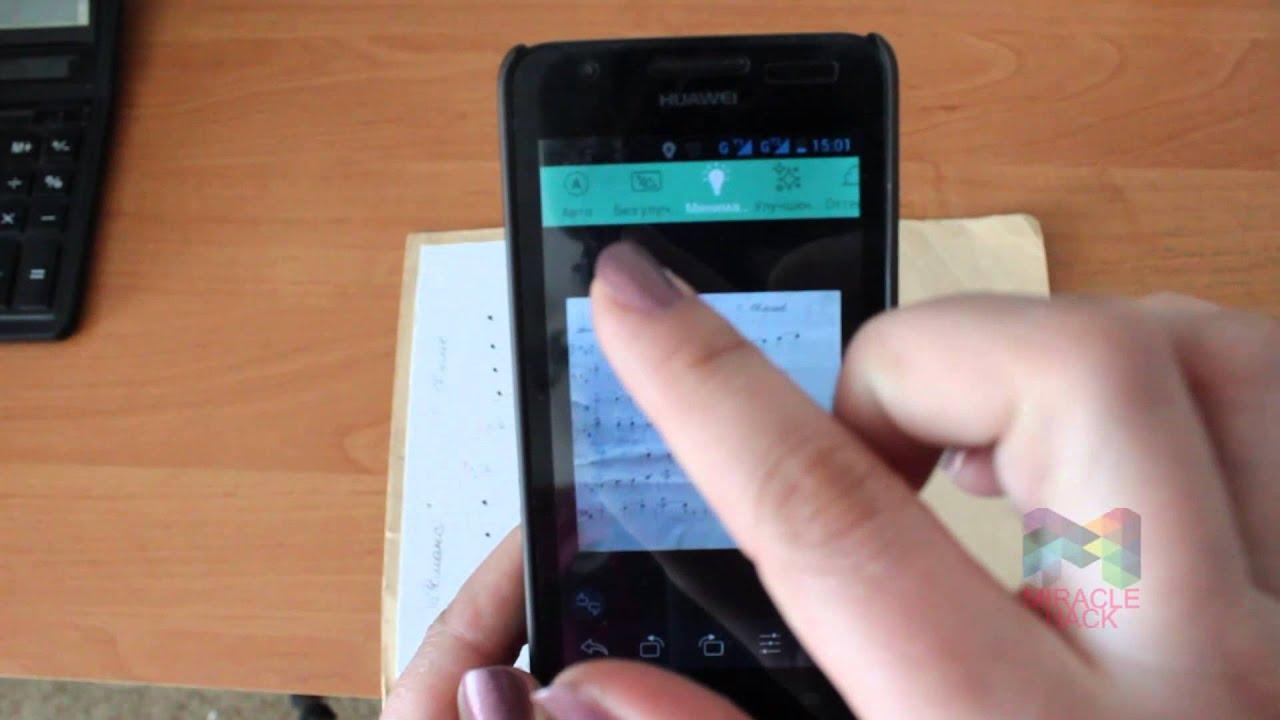 программа на телефон для сканирования текста