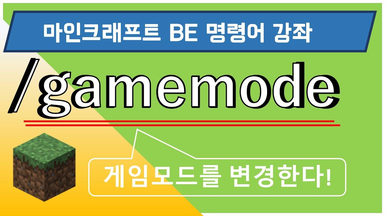 게임모드를 바꾼다! | gamemode
