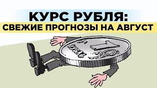 Смотреть видео Доллар, евро, нефть: прогнозы на август 2019. Будет ли обвал курса рубля? онлайн